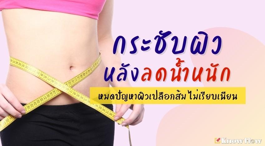 วิธีกระชับผิวหลังลดน้ำหนัก