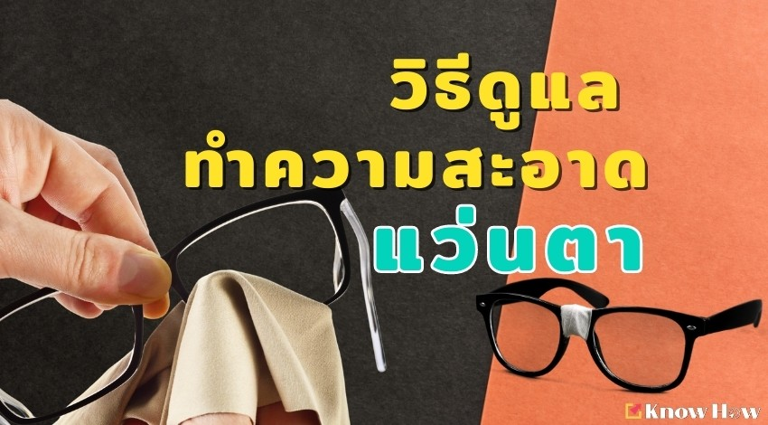 วิธีดูแลและทำความสะอาดแว่นตา