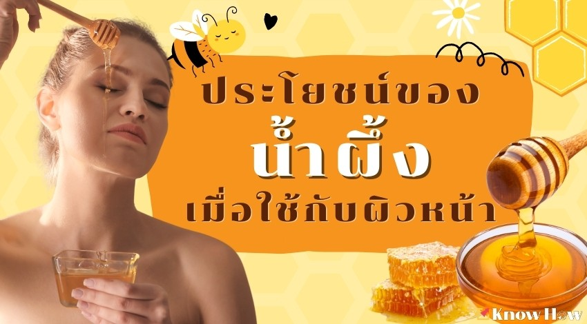 ประโยชน์ของน้ำผึ้งเมื่อใช้กับผิวหน้า