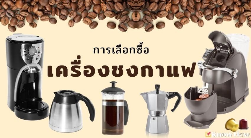 เครื่องชงกาแฟ - คำแนะนำในการเลือกซื้อ