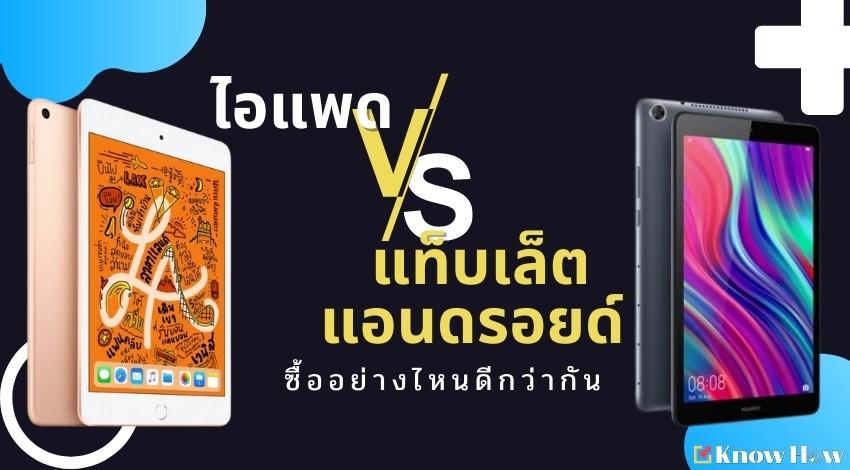 ไอแพด (iPad) vs แท็บเล็ตแอนดรอยด์ (Android) ซื้ออย่างไหนดีกว่ากัน