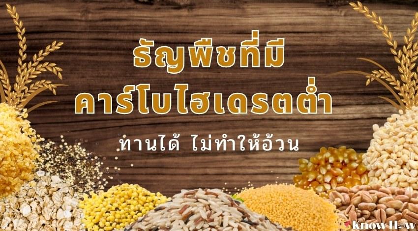 ธัญพืชที่มีคาร์โบไฮเดรตต่ำ (Low Carb) 9 ประเภทที่ทานได้ ไม่ทำให้อ้วน