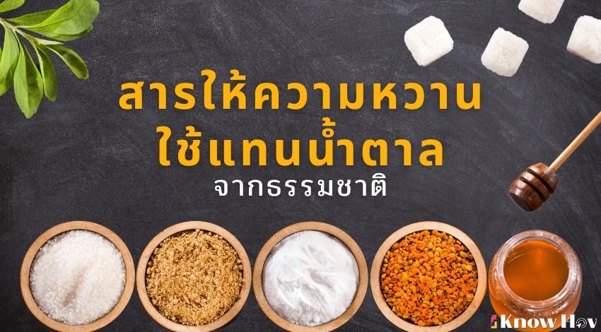 9 สารให้ความหวานใช้แทนน้ำตาล ที่ได้มาจากธรรมชาติ