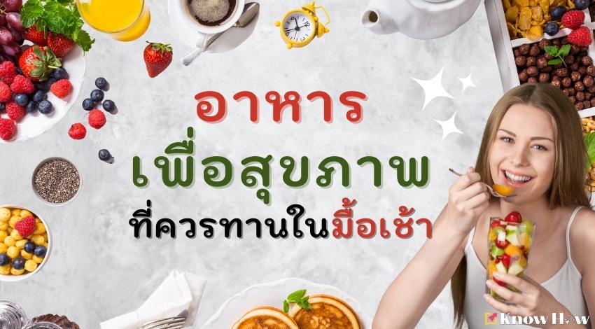 12 อาหารเพื่อสุขภาพที่ควรทานในมื้อเช้า