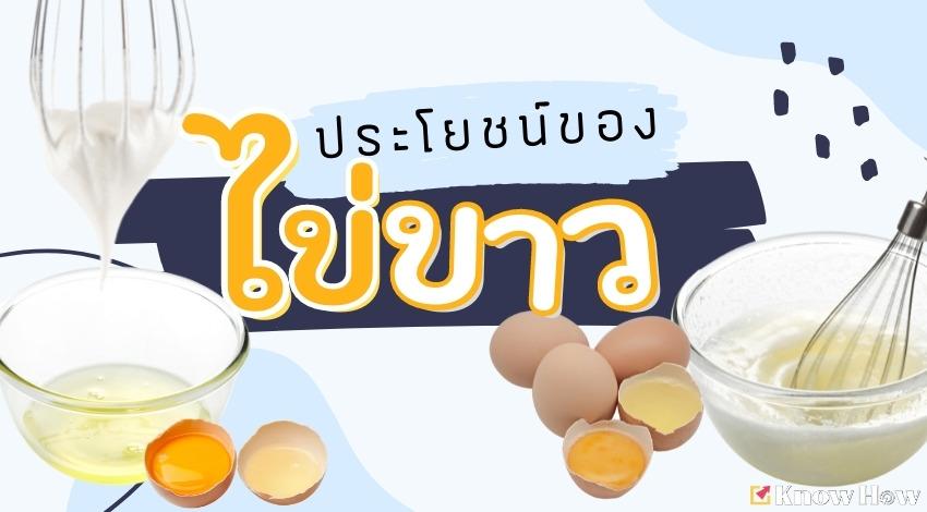 ประโยชน์ของไข่ขาวที่คุณควรรู้
