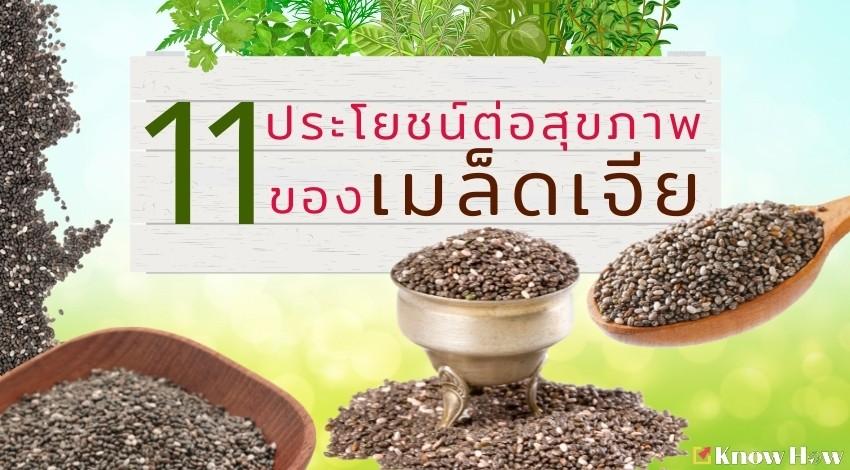 11 ประโยชน์ต่อสุขภาพของเมล็ดเจีย