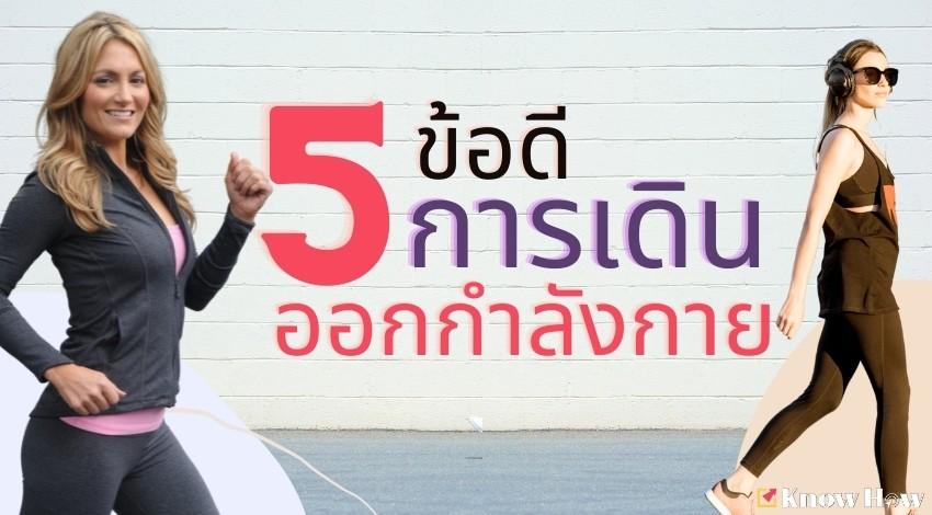 5 ข้อดีของการเดินออกกำลังกาย