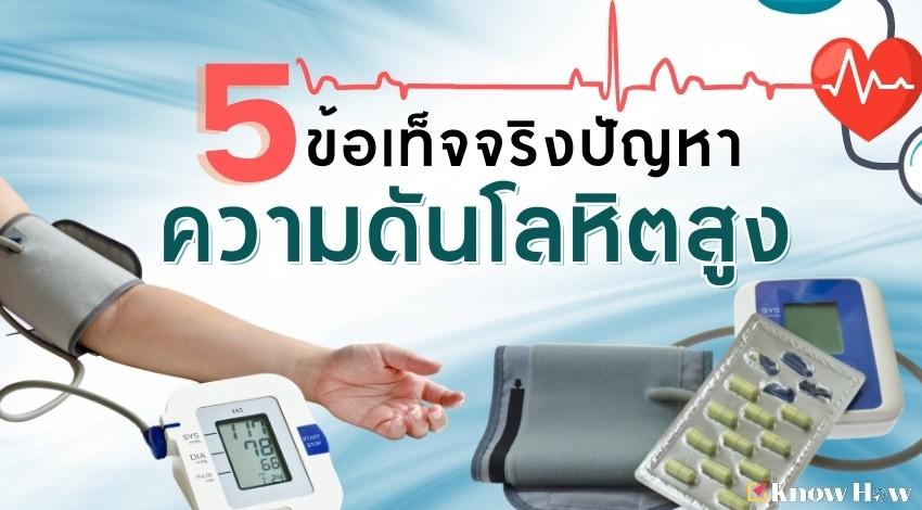 5 ข้อเท็จจริงที่คุณควรรู้เกี่ยวกับปัญหาความดันโลหิตสูง