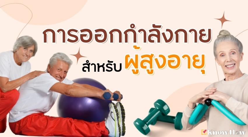 วิธีการออกกำลังกายที่ดีที่สุดสำหรับผู้สูงอายุ