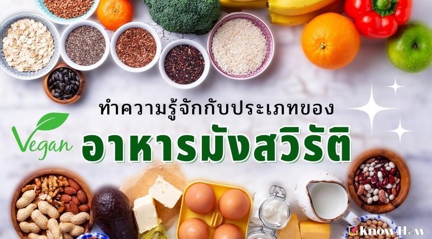 ทำความรู้จักกับประเภทของอาหารมังสวิรัติ