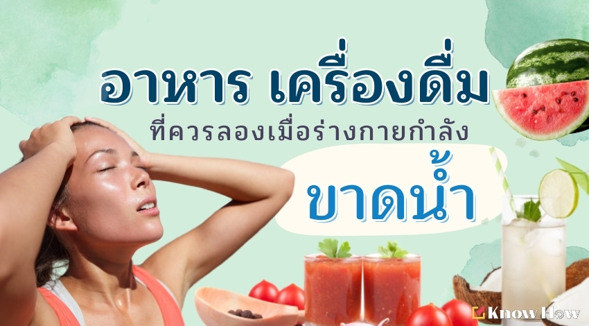 7 อาหารและเครื่องดื่มที่คุณควรลองเมื่อมีความรู้สึกว่าร่างกายกำลังขาดน้ำ
