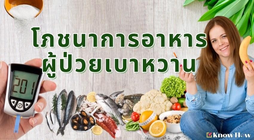 โภชนาการอาหาร สำหรับผู้ป่วยเบาหวาน !